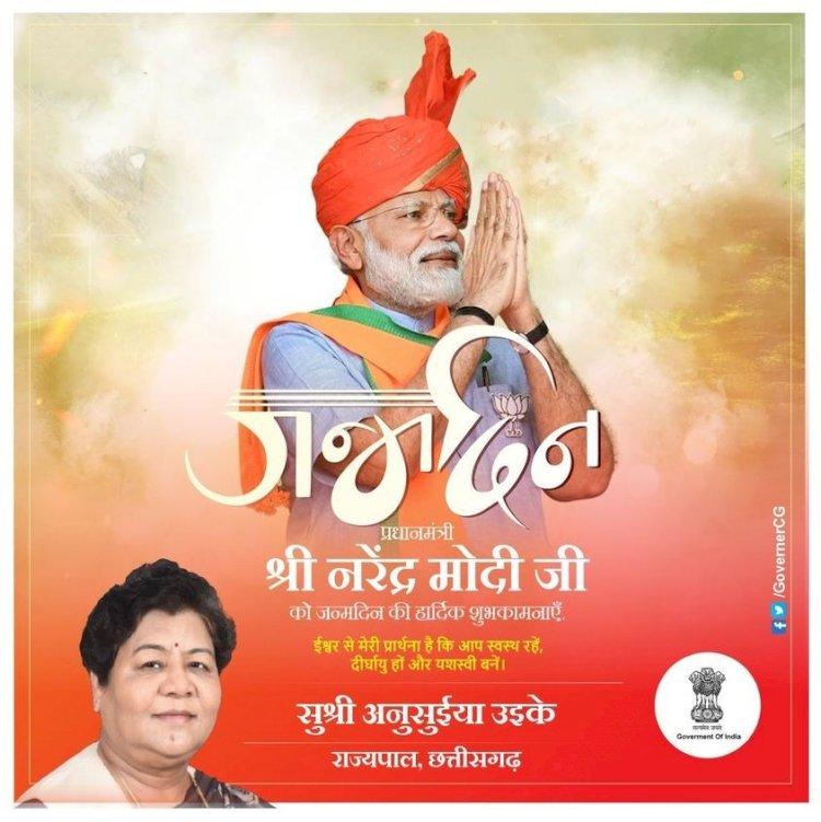 राज्यपाल ने प्रधानमंत्री नरेन्द्र मोदी को जन्मदिन की दी शुभकामनाएं ....